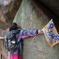 神さん山のパワーに感動  えんぱく企画「山幸彦の岩屋探検」