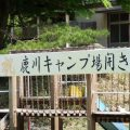 鹿川キャンプ場開き