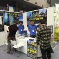 福岡アウトドア&キャンピングカーショー2013出展報告