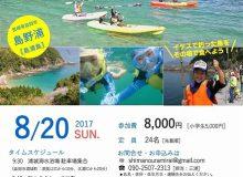 しまのうら島旅(8月20日開催) 参加者募集中!