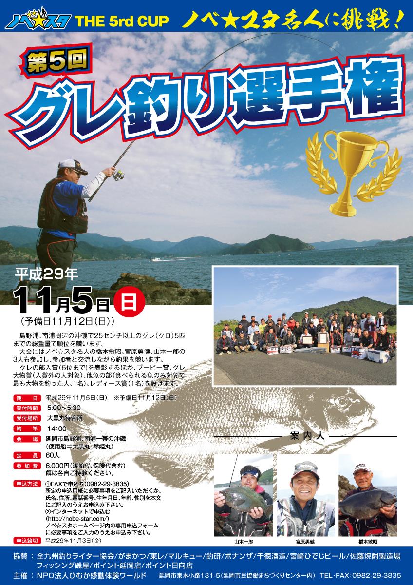 ノベ☆スタ グレ釣り選手権参加者募集!