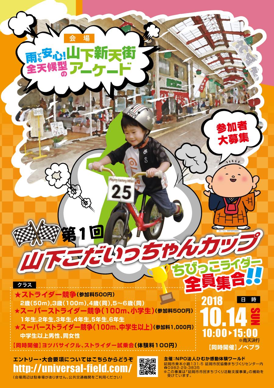 ちびっこライダー全員集合!! 10月14日に「第1回こだいっちゃんカップ」開催